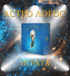 АСТРО ЛОГОС 3